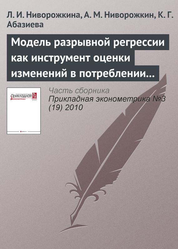 Л. И. Ниворожкина бесплатно