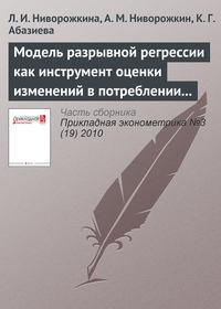 Ниворожкина, Л. И.  - Модель разрывной регрессии как инструмент оценки изменений в потреблении при выходе на пенсию