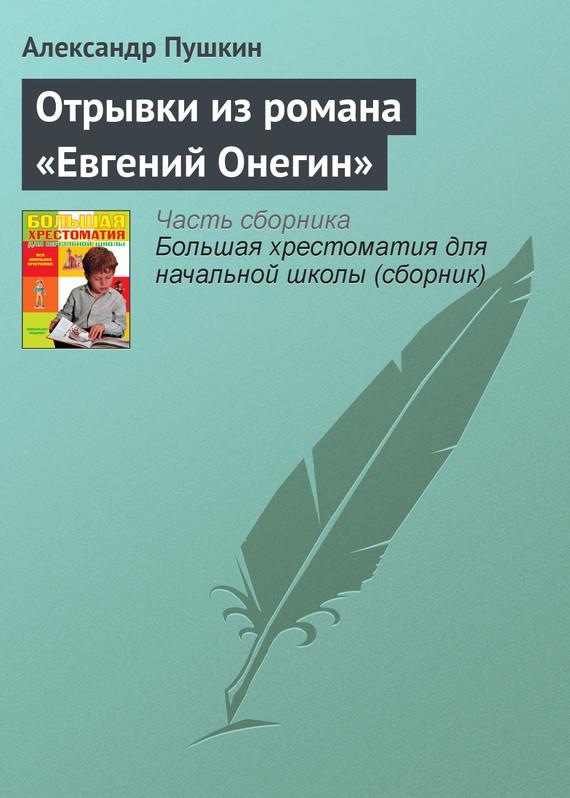 Отрывки из романа «Евгений Онегин»