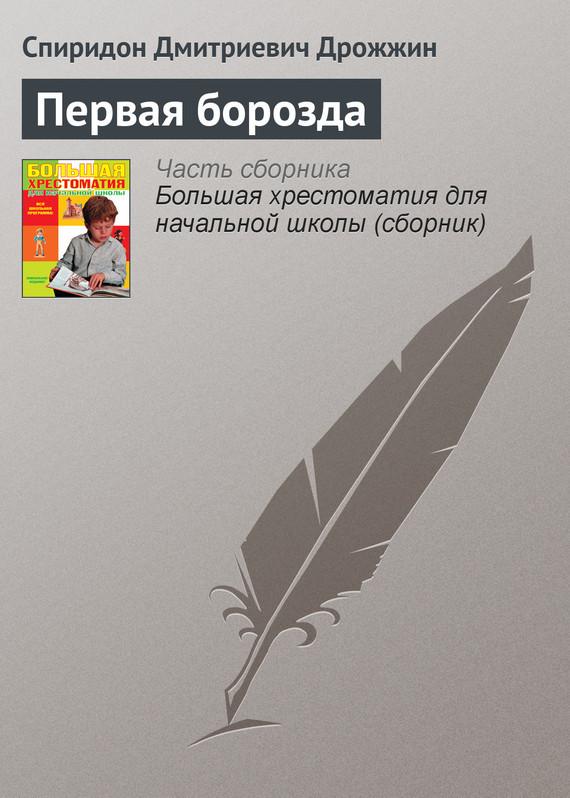 Спиридон Дрожжин бесплатно