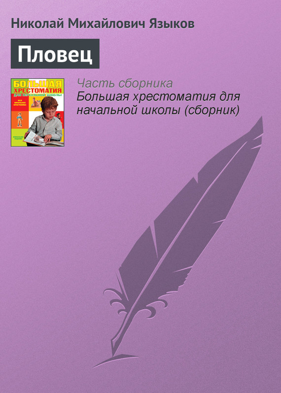 Николай Языков Пловец пловец