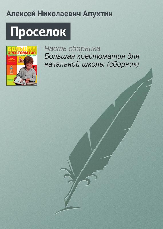 Скачать Алексей Апухтин бесплатно Проселок