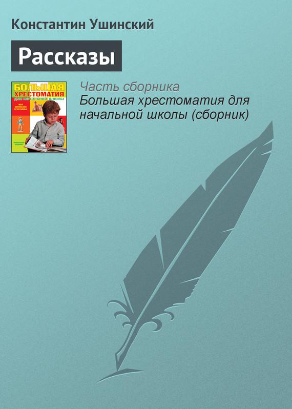 К. Д. Ушинский Рассказы цена