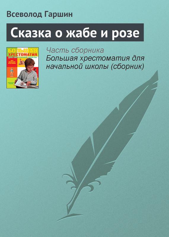 Фото - Всеволод Гаршин Сказка о жабе и розе сорные травы