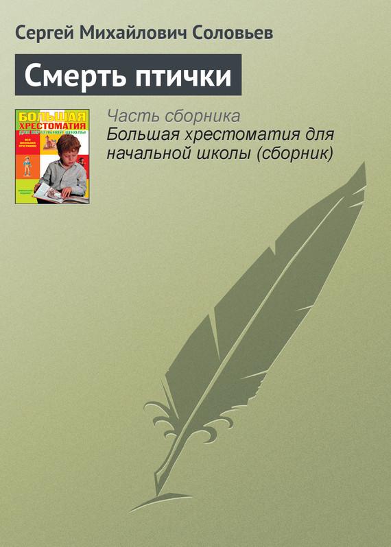 бесплатно Сергей Соловьев Скачать Смерть птички