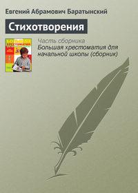 Баратынский, Евгений  - Стихотворения