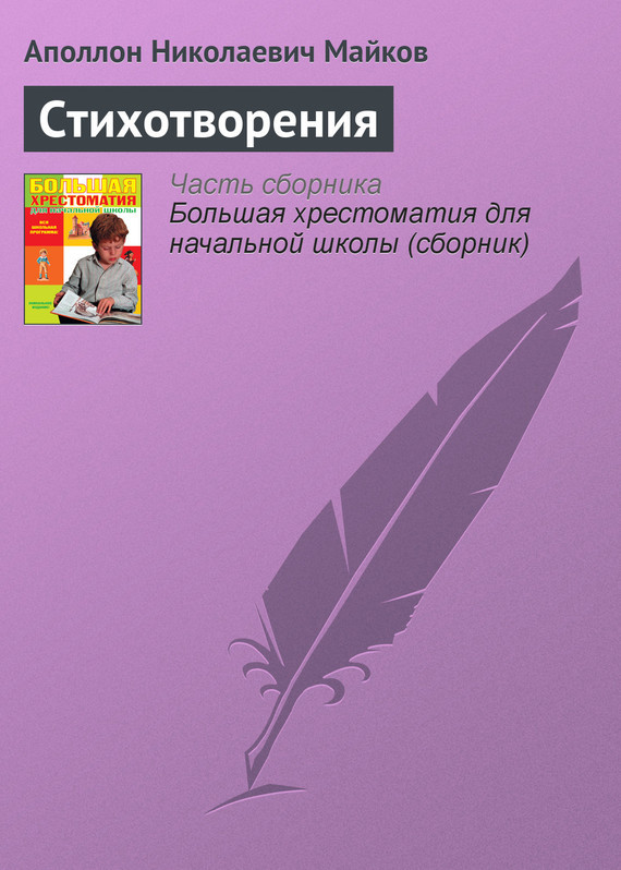 Аполлон Майков Стихотворения аполлон майков биографический очерк