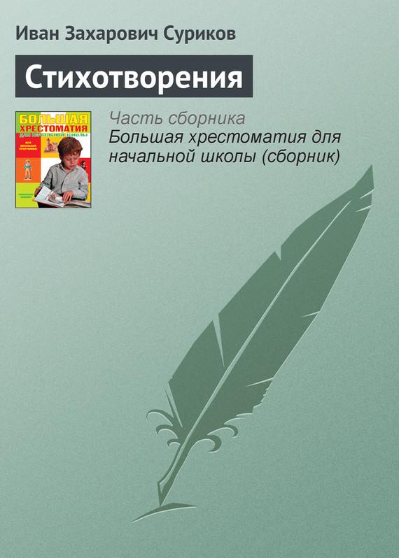 Иван Суриков Стихотворения
