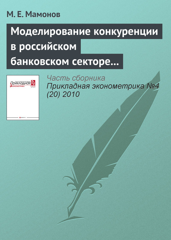 Моделирование конкуренции в российском банковском секторе с использованием подхода Панзара–Росса: теоретический и прикладной аспекты от ЛитРес