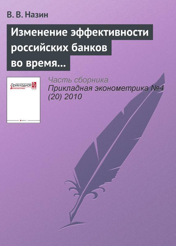 Изменение эффективности российских банков во время кризиса. Непараметрическая оценка от ЛитРес