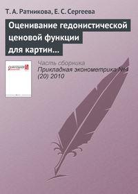 Ратникова, Т. А.  - Оценивание гедонистической ценовой функции для картин Клода Моне