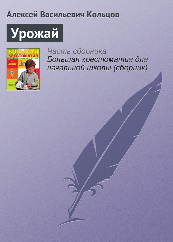 Алексей Васильевич Кольцов Урожай алексей витаков алексей витаков не касаясь земли