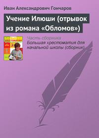 Гончаров, Иван  - Учение Илюши (отрывок из романа «Обломов»)