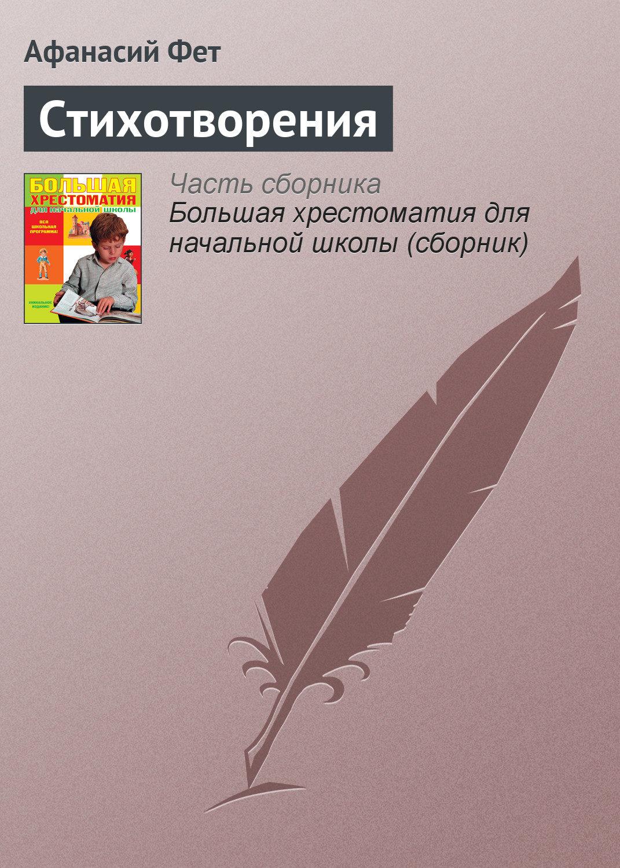 Сборник стихов фета скачать в pdf
