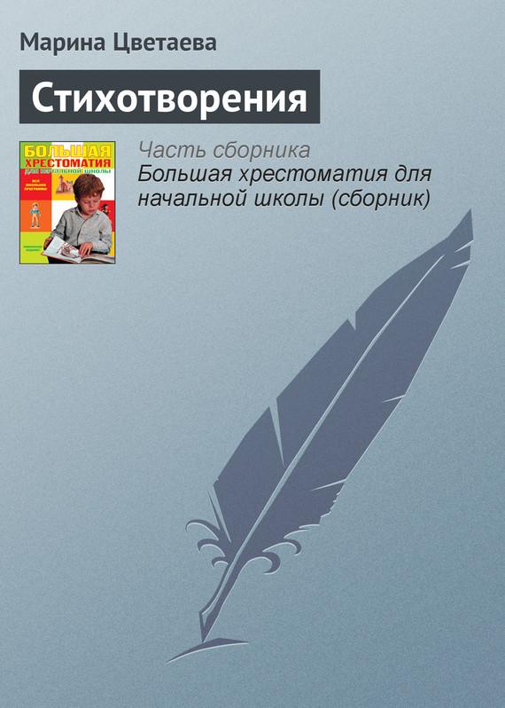 Марина Цветаева Стихотворения август сарниц вагнер