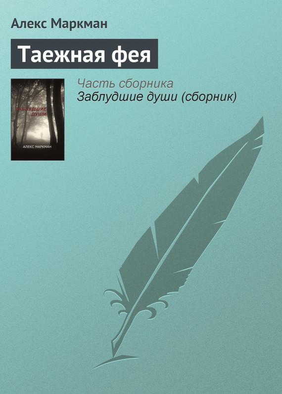 Алекс Маркман Таежная фея книги эксмо таежная месть