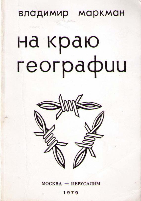 Обложка книги На краю географии, автор Владимир Маркман