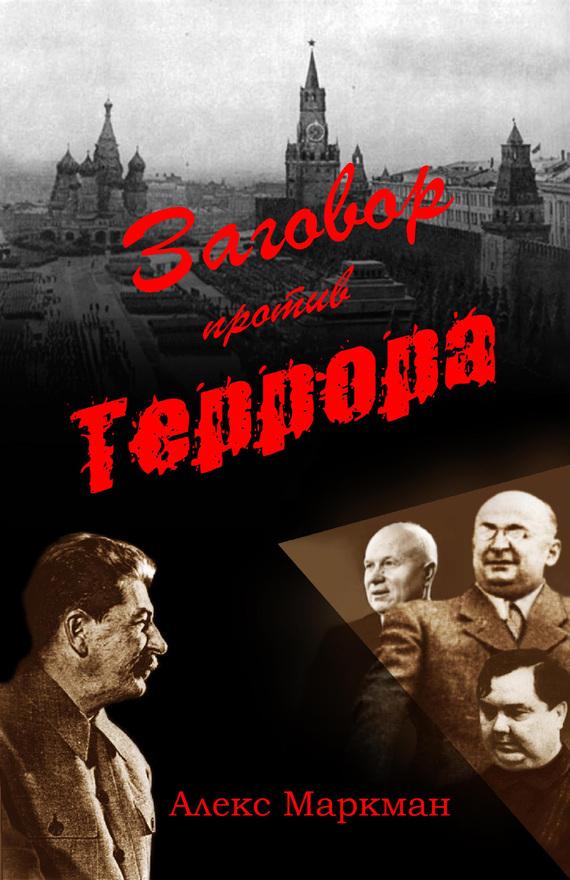 Алекс Маркман Заговор против террора минаков с т заговор красных маршалов тухачевский против сталина