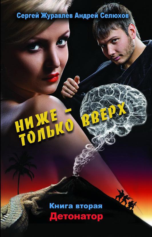Андрей Селюхов - Детонатор