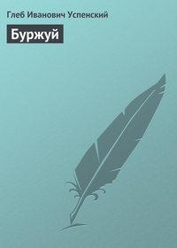 Успенский, Глеб  - Буржуй
