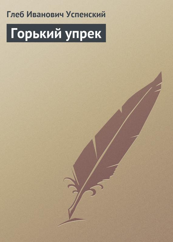интригующее повествование в книге Глеб Иванович Успенский