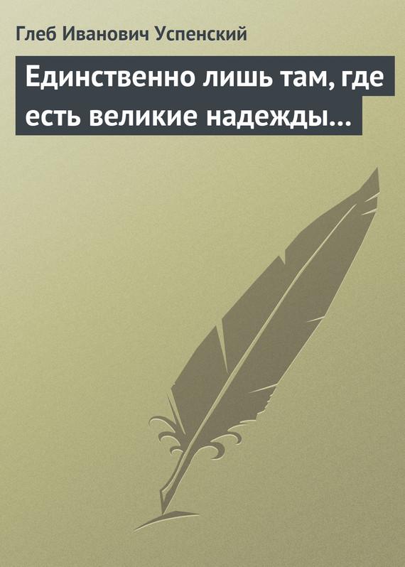 Глеб Иванович Успенский