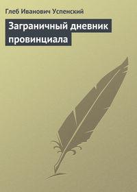 Успенский, Глеб  - Заграничный дневник провинциала