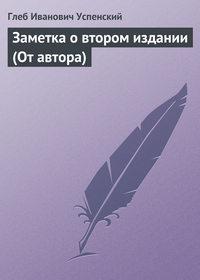 Успенский, Глеб  - Заметка о втором издании (От автора)