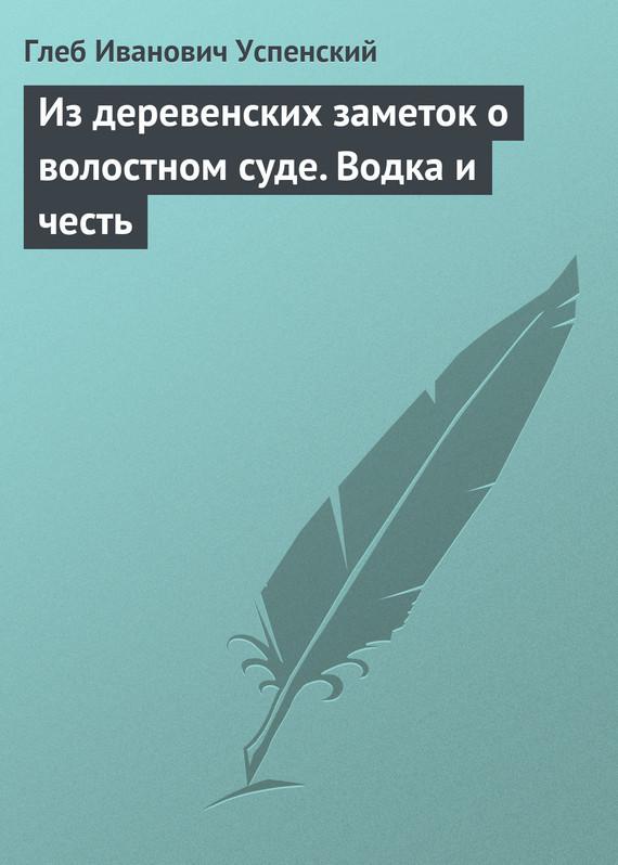 Из деревенских заметок о волостном суде. Водка и честь