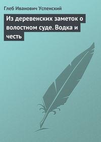 Успенский, Глеб  - Из деревенских заметок о волостном суде. Водка и честь