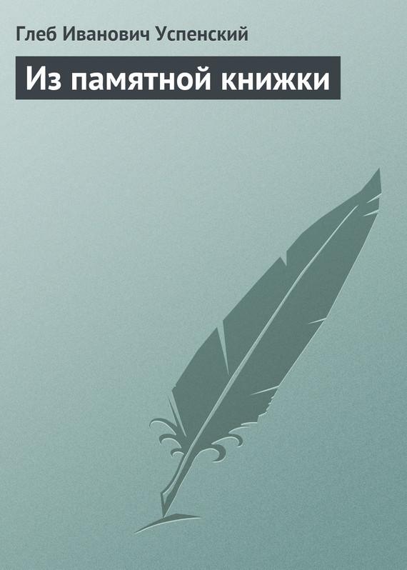 Обложка книги краткое содержание дубровский 1 глава