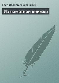 Успенский, Глеб  - Из памятной книжки