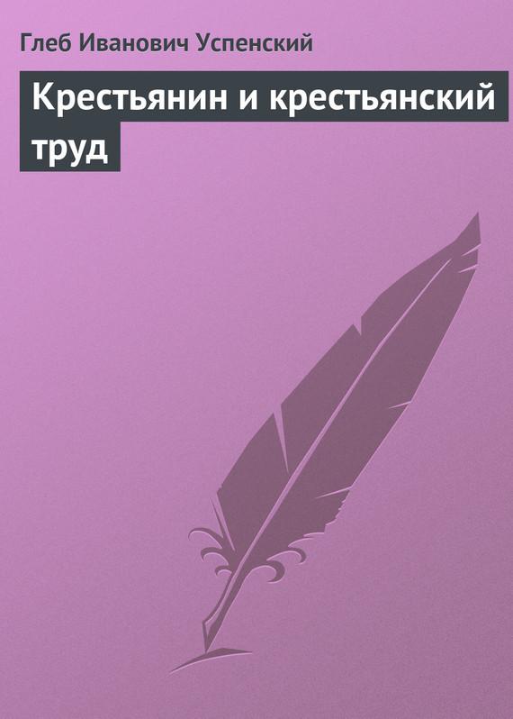 Глеб Иванович Успенский Крестьянин и крестьянский труд жизнь и труд