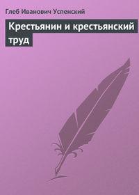 Успенский, Глеб  - Крестьянин и крестьянский труд