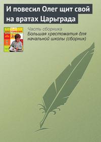 сказания, Эпосы, легенды и  - И повесил Олег щит свой на вратах Царьграда