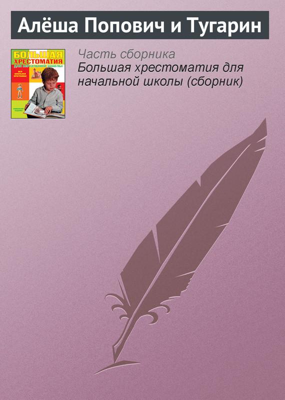Алёша Попович и Тугарин LitRes.ru 0.000