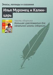 Читать Илья Муромец и Калин-царь