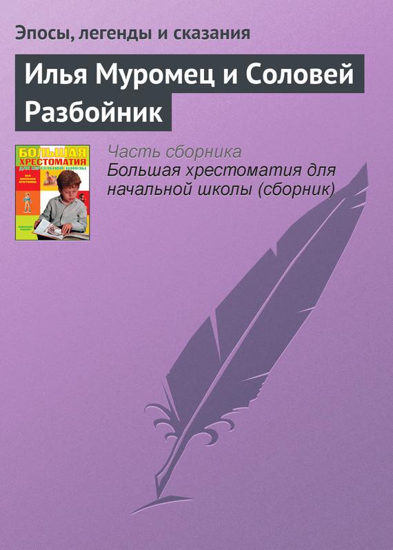 Эпосы, легенды и сказания Илья Муромец и Соловей Разбойник какую машину до 300000 рублей в муроме