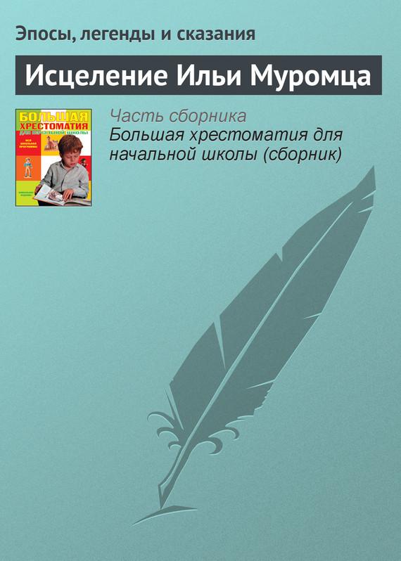 Эпосы, легенды и сказания Исцеление Ильи Муромца какую машину до 300000 рублей в муроме