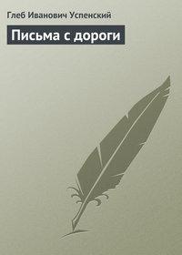 Успенский, Глеб  - Письма с дороги