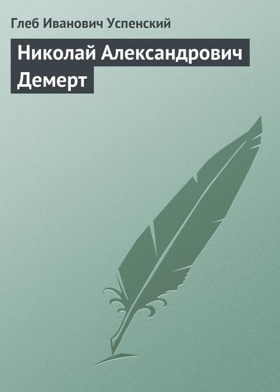 Николай Александрович Демерт