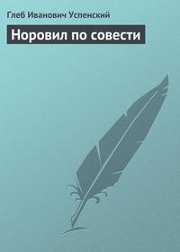 Успенский, Глеб  - Норовил по совести