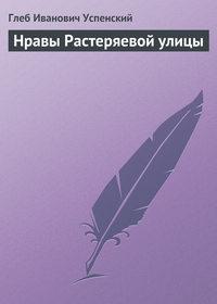 Успенский, Глеб  - Нравы Растеряевой улицы