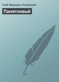 Успенский, Глеб  - Памятливый