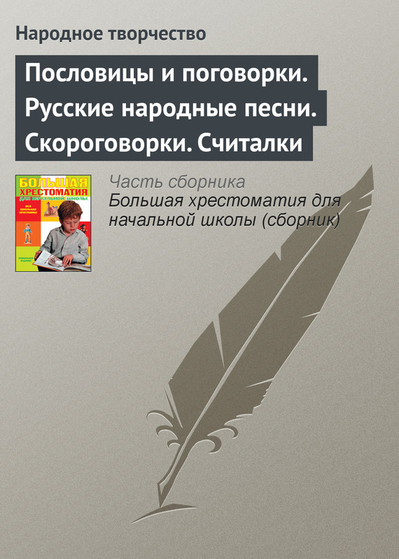 Пословицы и поговорки. Русские народные песни. Скороговорки. Считалки
