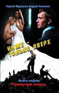 Журавлев, Сергей  - Гремучая смесь