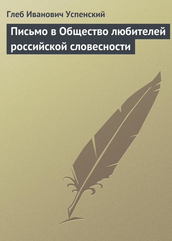Скачать Глеб Успенский бесплатно Письмо в Общество любителей российской словесности
