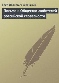 - Письмо в Общество любителей российской словесности