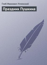 Успенский, Глеб  - Праздник Пушкина