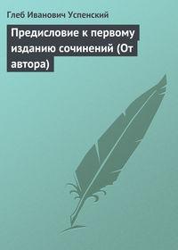 Успенский, Глеб  - Предисловие к первому изданию сочинений (От автора)